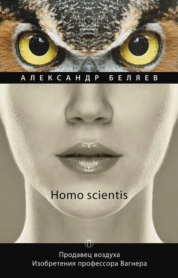 Беляев А. - Homo scientis. Продавец воздуха. Изобретения профессора Вагнера: роман, рассказы. Т. 2 обложка книги