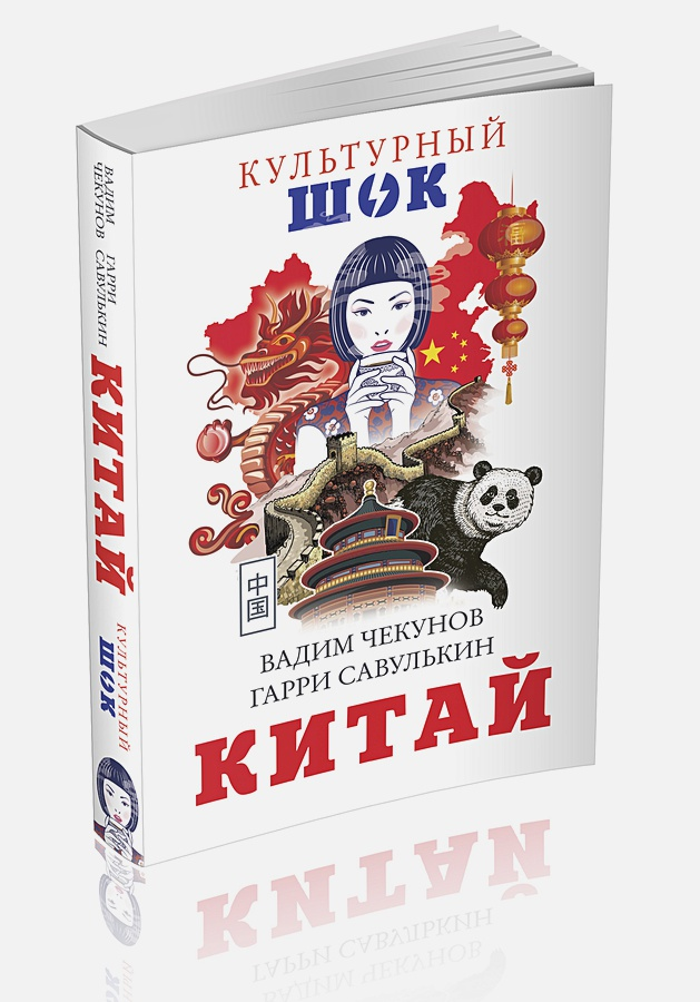 Китай Чекунов Вадим, Савулькин Гарри