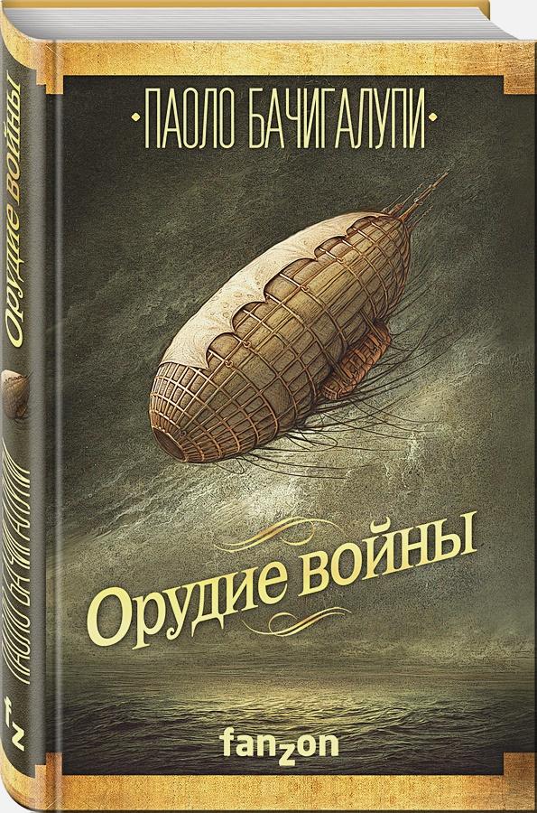 Паоло Бачигалупи - Орудие войны обложка книги
