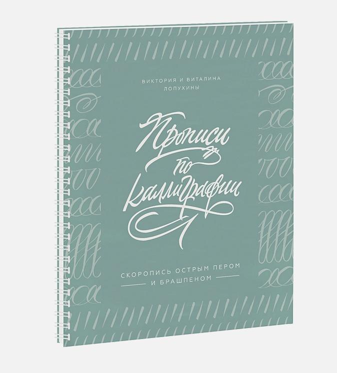 Сюзанна Вебер, Сюзанна Гёлих - Прописи по каллиграфии. Скоропись острым пером и брашпеном обложка книги