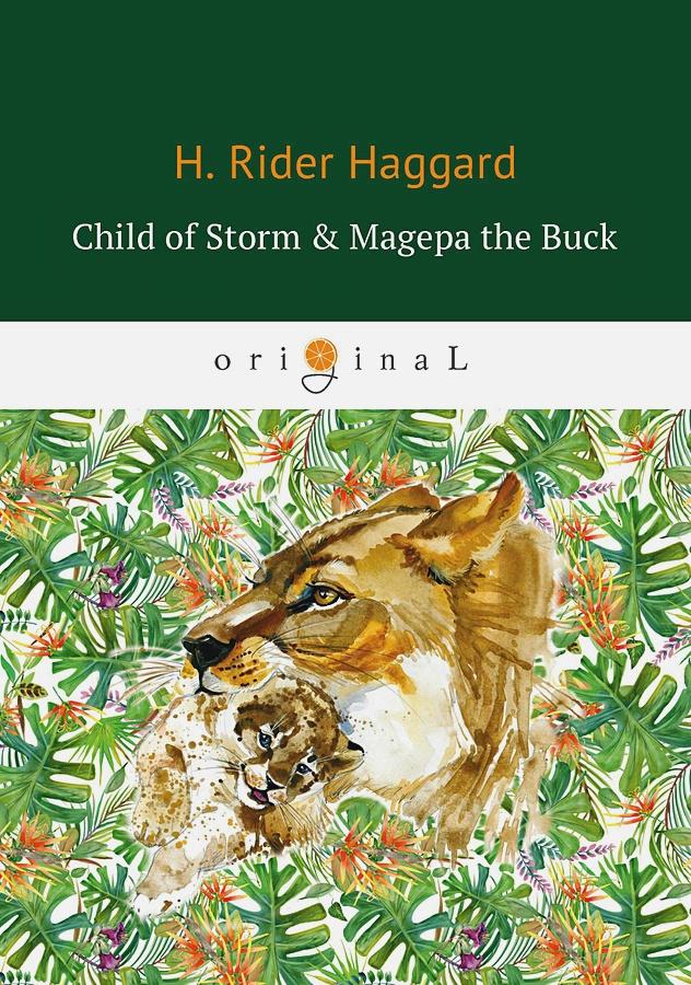 Haggard H.R. - Child of Storm & Magepa the Buck = Дитя бури и Магепа по прозвищу Антилопа: на англ.яз обложка книги