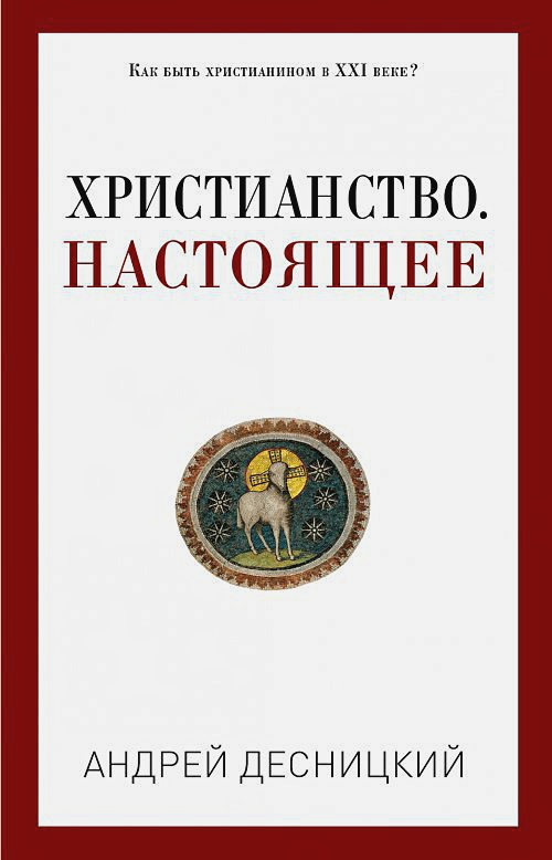 Десницкий А. С. - Христианство. Настоящее. Десницкий А. С. обложка книги