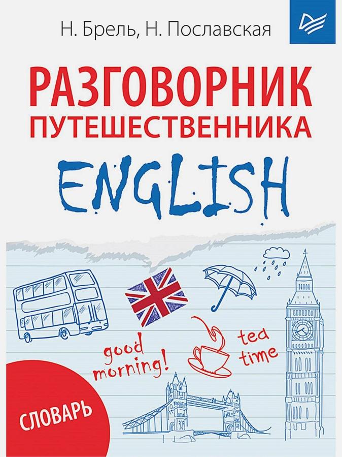 Брель Н М - ENGLISH. Разговорник путешественника + Словарь обложка книги