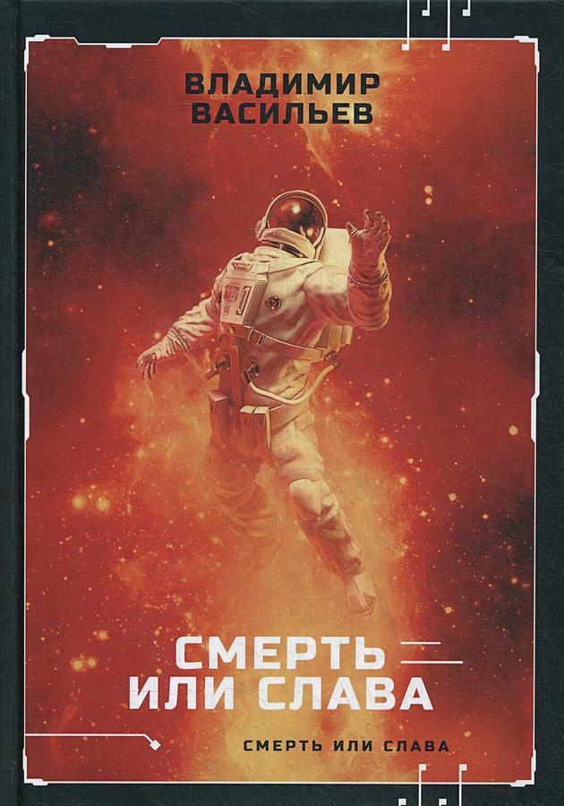 Васильев В. - Смерть или слава обложка книги
