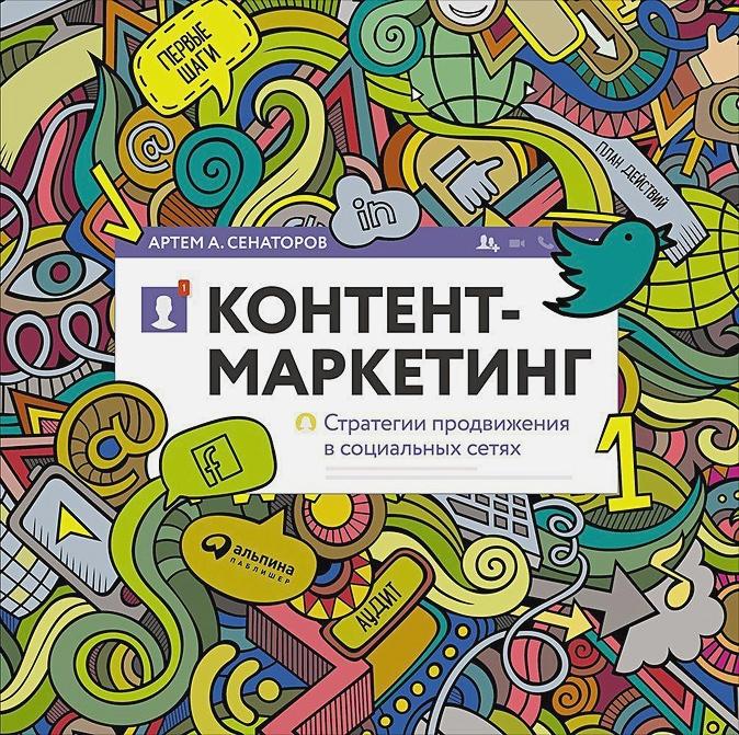 Сенаторов А. - Контент-маркетинг: Стратегии продвижения в социальных сетях (обложка) обложка книги