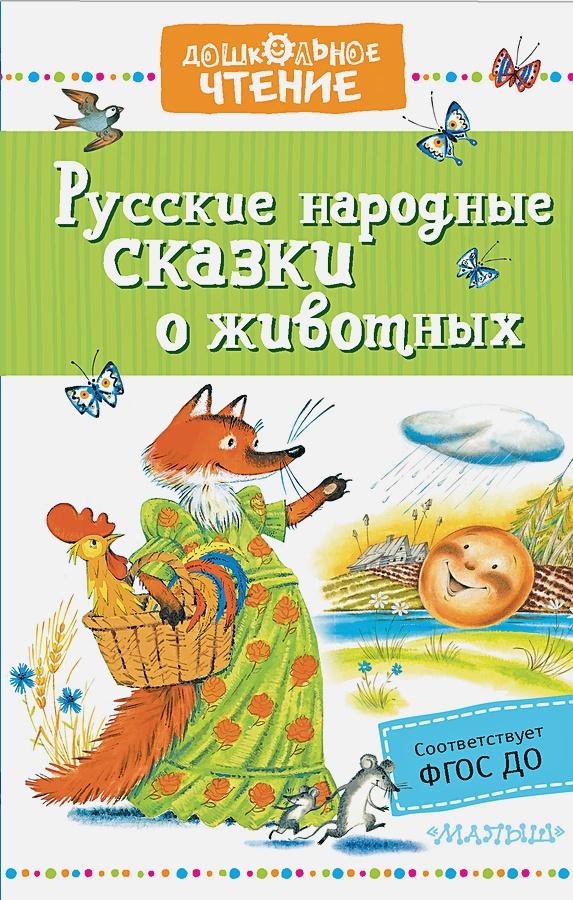 Русские народные сказки о животных Ушинский К.Д., Капица О.И., Толстой А.Н. и др