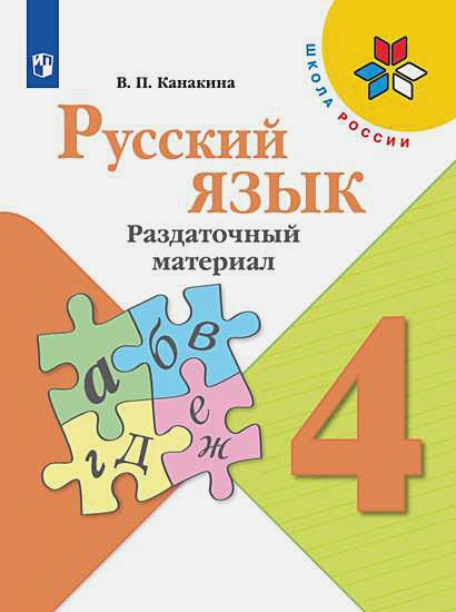 Канакина В. П. - Канакина. Русский язык. Раздаточный материал. 4 класс /ШкР обложка книги