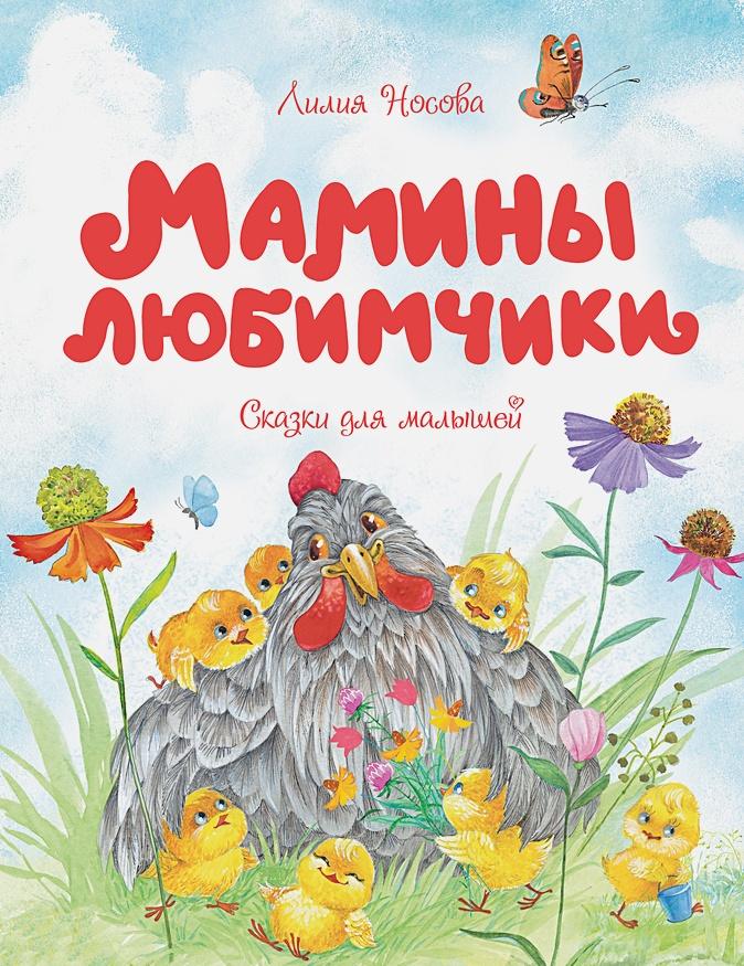 Носова Л. - Мамины любимчики обложка книги