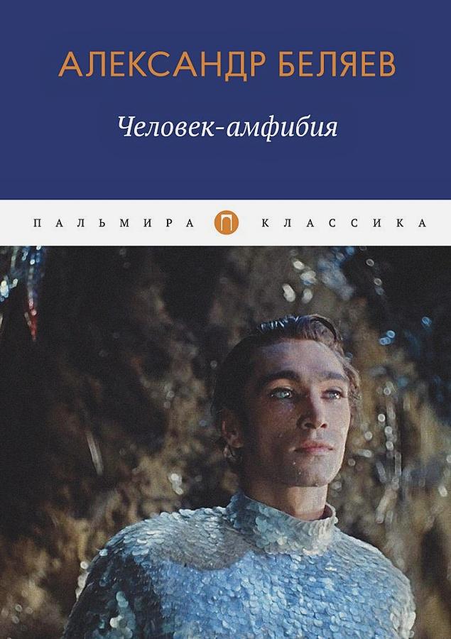 Беляев А. - Человек-амфибия обложка книги
