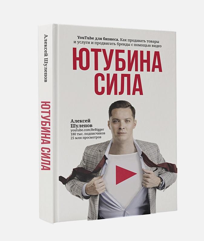 Ютубина Сила. YouTube для бизнеса. Как продавать товары и услуги и продвигать бренды с помощью видео Алексей Шулепов