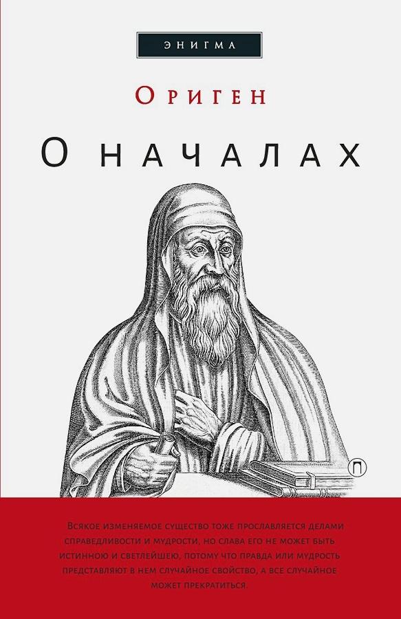 Ориген - О началах. Ориген обложка книги