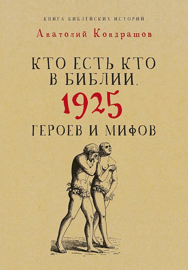 Кондрашов А. - Кто есть кто в Библии. 1925 героев и мифов. Кондрашов А. обложка книги