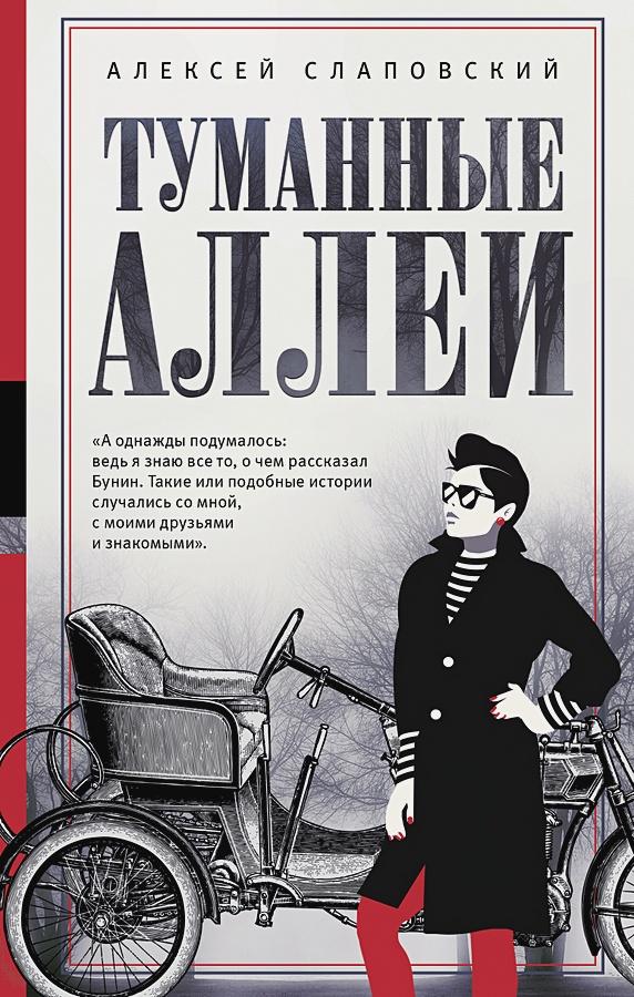 Алексей Слаповский - Туманные аллеи (с автографом) обложка книги