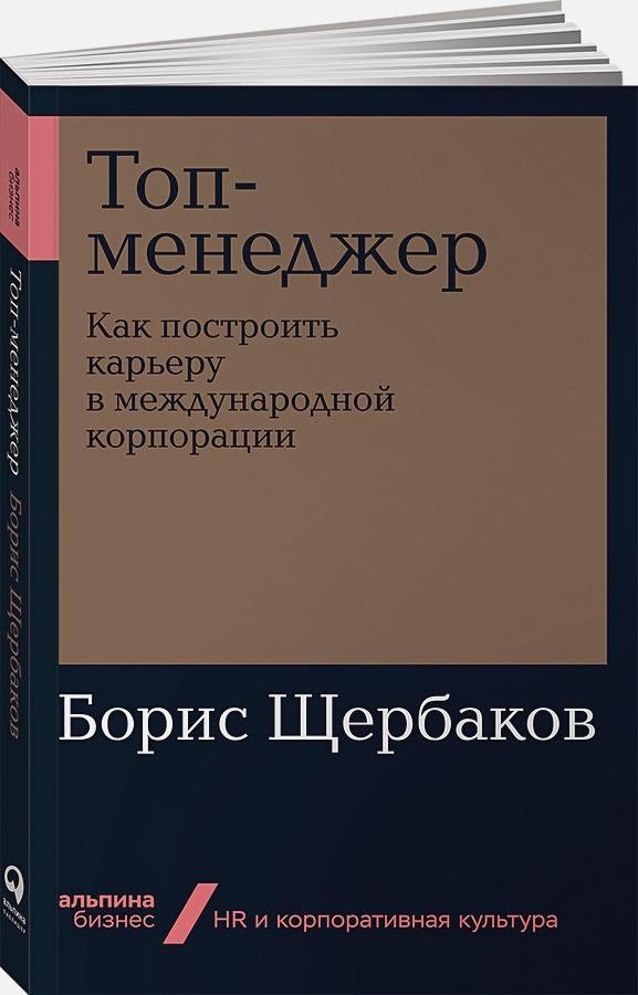 Борис Щербаков - Топ-менеджер: Как построить карьеру в международной корпорации + Покет-серия обложка книги