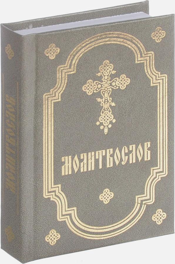 Молитвослов (серо-зел., мал., 2 цв.)