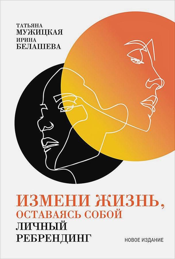 Белашева И.,Мужицкая Т. - Измени жизнь, оставаясь собой: Личный ребрендинг обложка книги