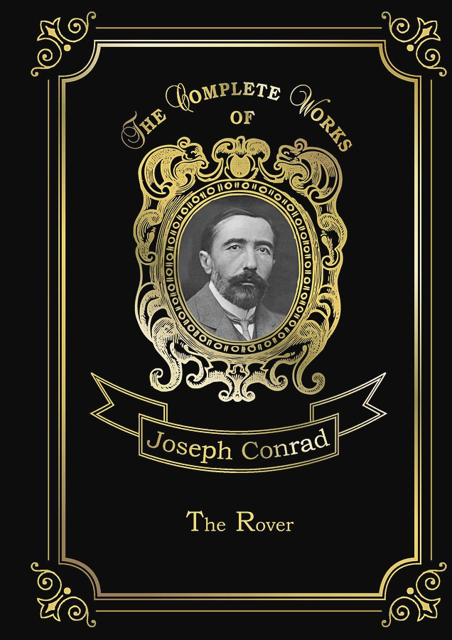 Conrad J. - The Rover = Корсар. Т. 13: на англ.яз обложка книги