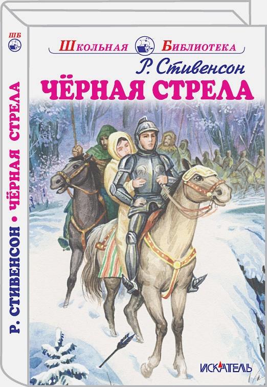 Стивенсон Р.Л. - Чёрная стрела обложка книги