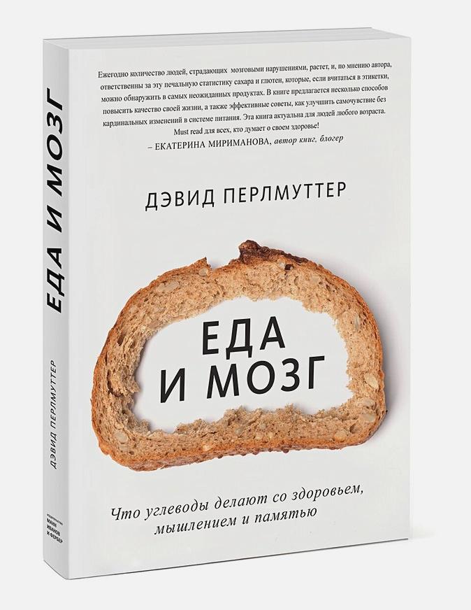 Дэвид Перлмуттер, Кристин Лоберг - Еда и мозг. Что углеводы делают со здоровьем, мышлением и памятью обложка книги