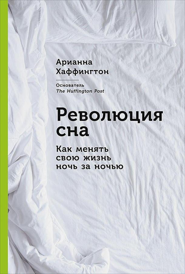 Хаффингтон А. - Революция сна: Как менять свою жизнь ночь за ночью обложка книги