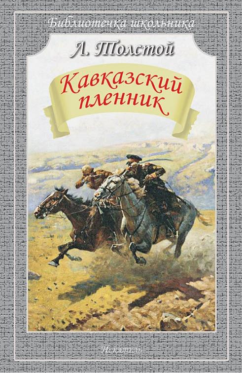 Толстой Лев Николаевич - Кавказский пленник (мяг) обложка книги