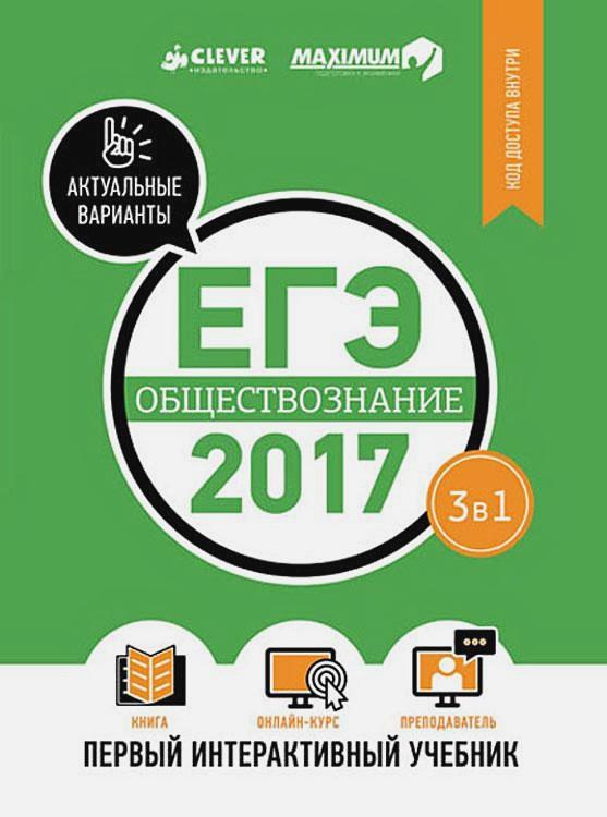 Департамент исследований и разработок MAXIMUM - ЕГЭ-2018. Обществознание. Твой бесплатный преподаватель  обложка книги