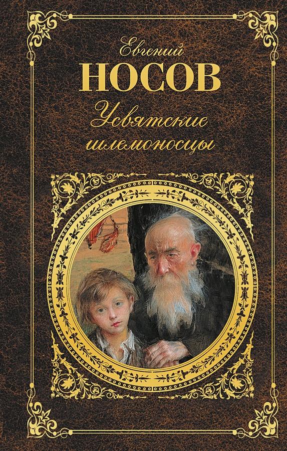 Евгений Носов - Усвятские шлемоносцы обложка книги