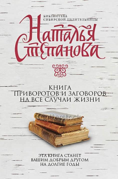 Степанова Н.И. - Книга приворотов и заговоров на все случаи жизни. Степанова Н.И. обложка книги