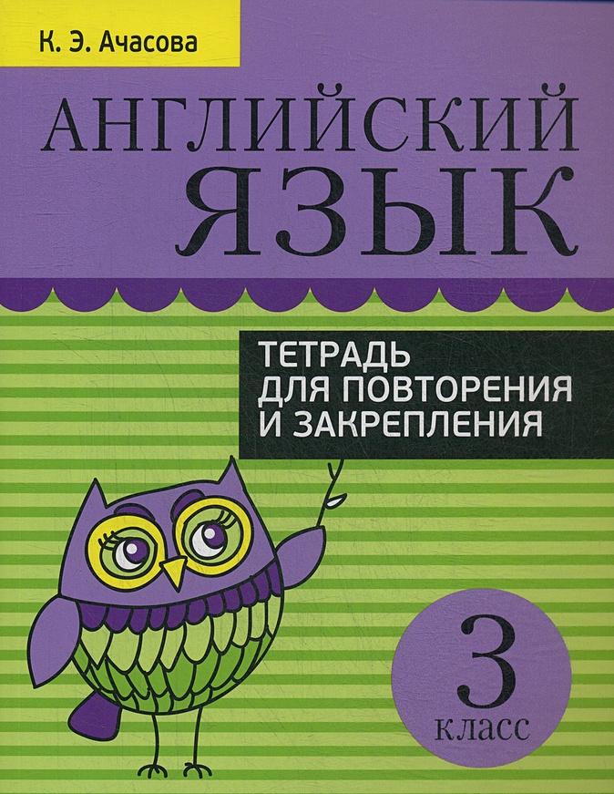 Ачасова К.Э. - Английский язык. Тетрадь для повторения и закрепления. 3 кл обложка книги