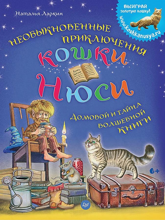 Ларкин Н В - Необыкновенные приключения кошки Нюси. Домовой и тайна волшебной книги обложка книги