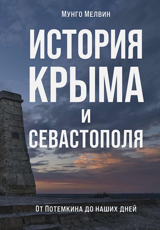 Мелвин М. - История Крыма и Севастополя: От Потемкина до наших дней обложка книги