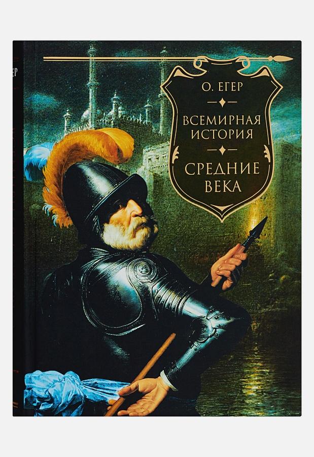 Егер О. - Всемирная история. Средние века обложка книги