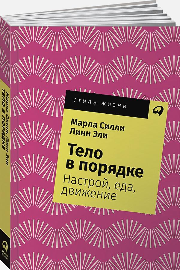 Эли Л.,Силли М. - Тело в порядке: Настрой, еда, движение + Покет-серия, 2019 обложка книги