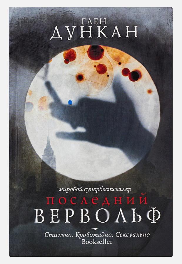 Глен Дункан - Последний вервольф обложка книги
