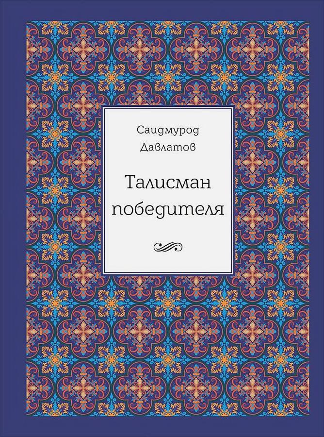 Давлатов С. - Талисман победителя обложка книги