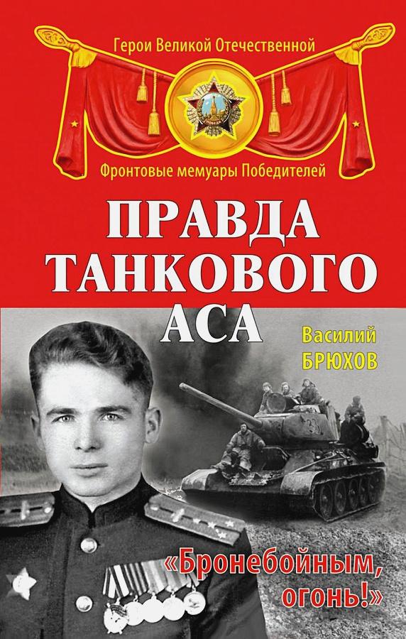 Василий Брюхов - Правда танкового аса. «Бронебойным, огонь!» обложка книги