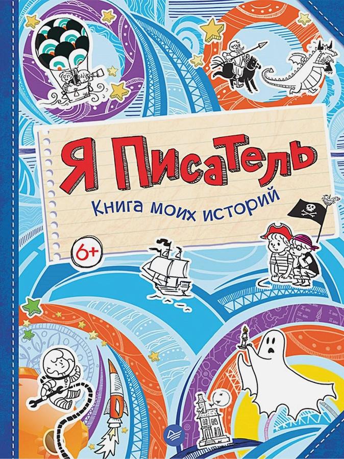 Шкурина М - Я писатель. Книга моих историй обложка книги