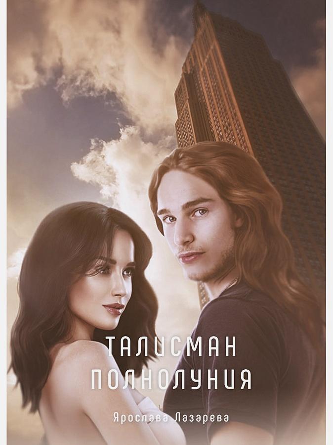 Лазарева Я. - Талисман полнолуния обложка книги