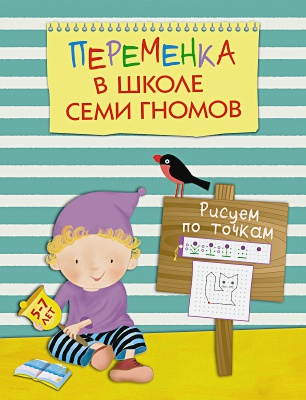 Воронина Т. - Переменка в ШСГ. Рисуем по точкам обложка книги