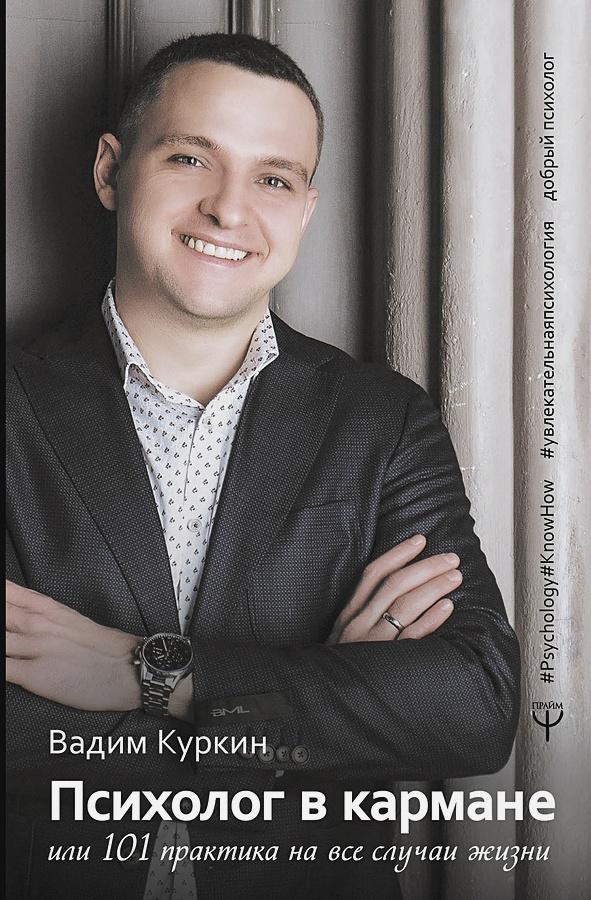 Вадим Куркин - Психолог в кармане, или 101 практика на все случаи жизни обложка книги