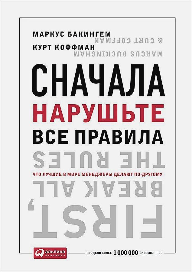 Бакингем М.,Коффман К. - Сначала нарушьте все правила! Что лучшие в мире менеджеры делают по-другому? обложка книги
