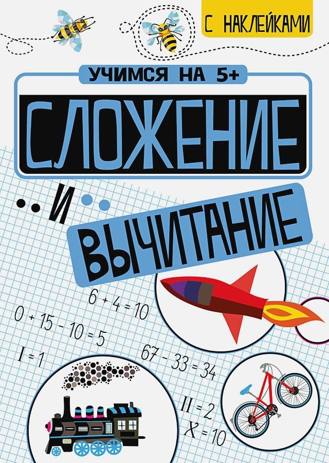 Кшемински - Учимся на 5+ Сложение и вычитание обложка книги