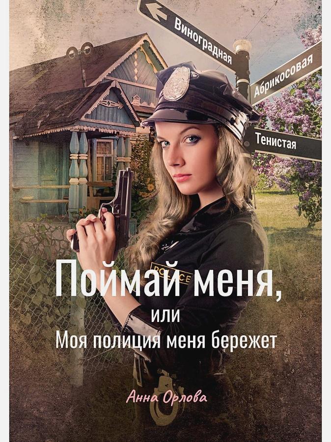 Орлова А. - Поймай меня, или Моя полиция меня бережет обложка книги