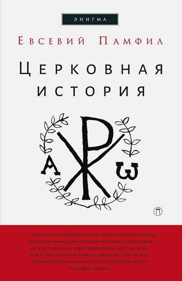 Памфил Евсевий - Церковная история. Памфил Евсевий обложка книги