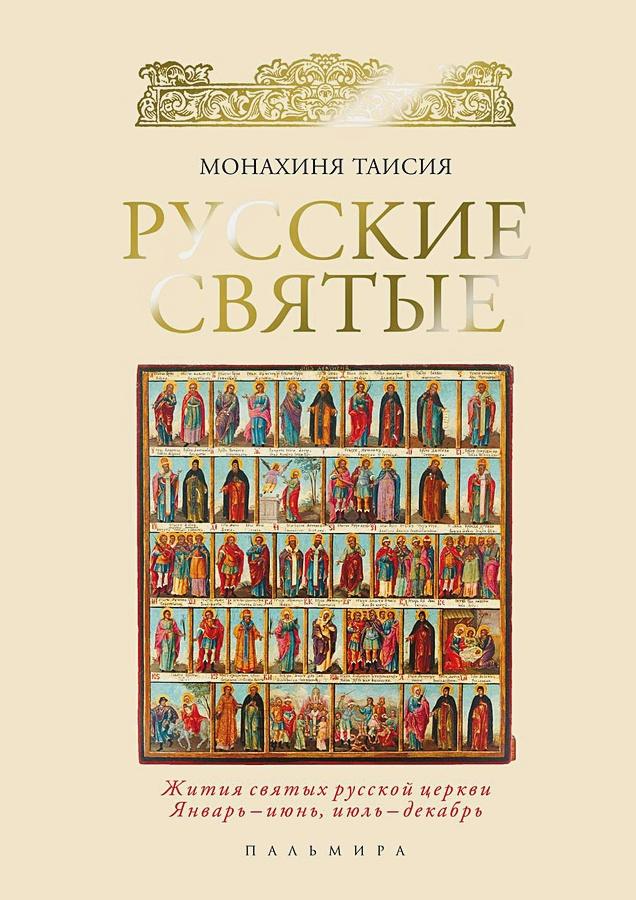 Монахиня Таисия - ОЛИП. Русские святые. (золот.тиснен.). Монахиня Таисия обложка книги