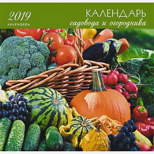 Календарь садовода огородника. Урожай