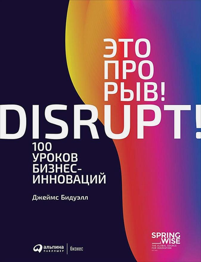 Бидвелл Д.,Бидуэлл Д. - Это прорыв! 100 уроков бизнес-инноваций (обложка) обложка книги