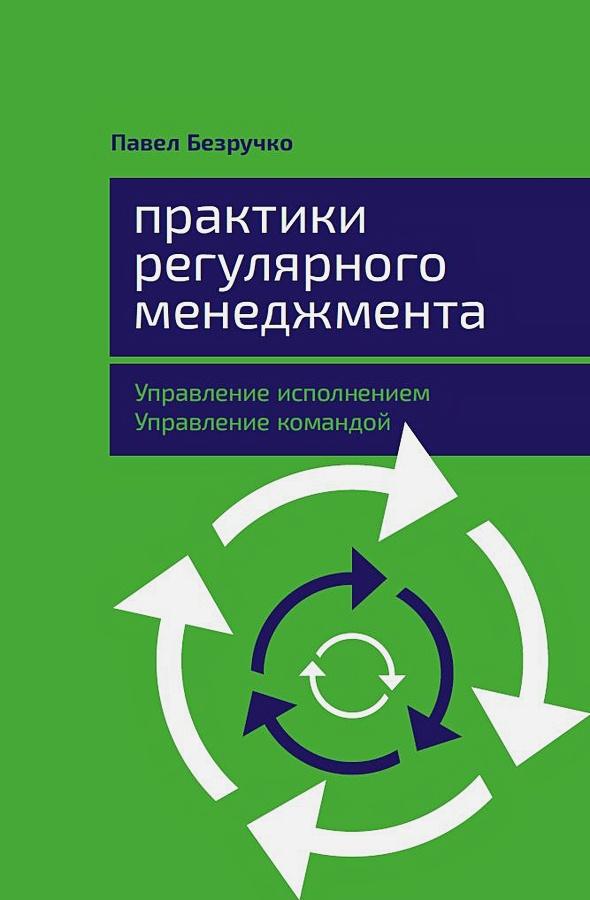 Безручко П. - Практики регулярного менеджмента: Управление исполнением, управление командой обложка книги