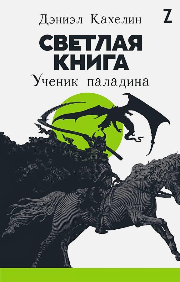 Кахелин Д. - Светлая книга: Ученик паладина обложка книги
