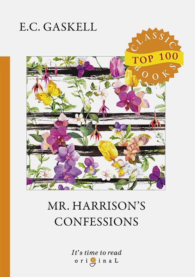 Gaskell E.C. - Mr. Harrison's Confessions = Признания Мистера Харрисона: на англ.яз обложка книги